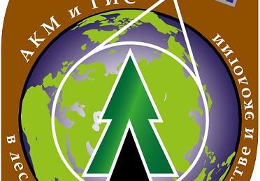 """Новости конференции """"АКМ и ГИС в лесоведении, лесном хозяйстве и экологии"""""""