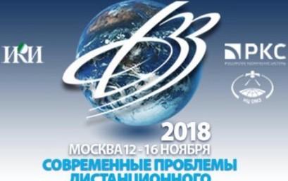 """XVI конференция """"Современные проблемы дистанционного зондирования Земли из космоса"""""""