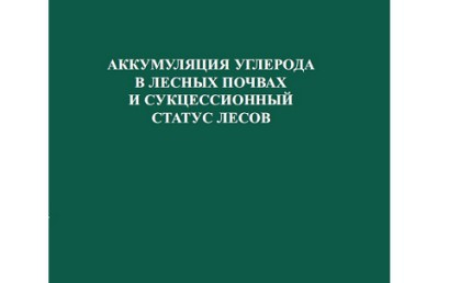 """Монография """"Аккумуляция углерода в лесных почвах и сукцессионный статус лесов"""""""