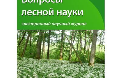 """Первый выпуск журнала """"Вопросы лесной науки"""""""