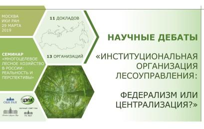 Резолюция научных дебатов «Институциональная организация лесоуправления: федерализм или централизация?»