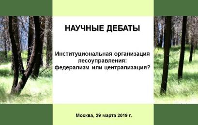 Институциональная организация лесоуправления: федерализм или централизация?