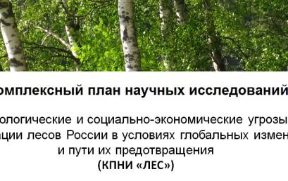 II Совещание КПНИ «ЛЕС»