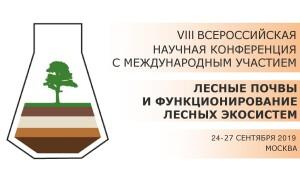 Forest Soil_2019