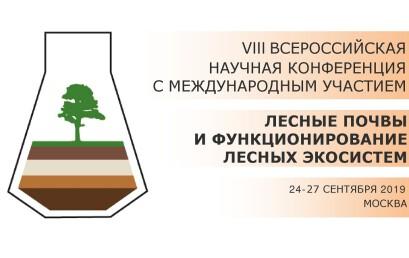"""Конференция """"Лесные почвы и функционирование лесных экосистем"""""""