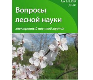 """Новый выпуск журнала """"Вопросы лесной науки"""""""