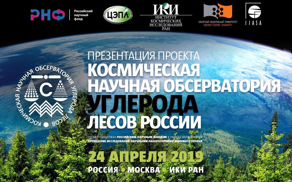 Публичная презентация проекта «Космическая научная обсерватория углерода лесов России»