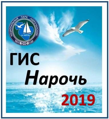 Семинар ГИС-Нарочь 2019