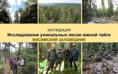 Экспедиция «Исследование уникальных лесов южной тайги, Висимский заповедник»