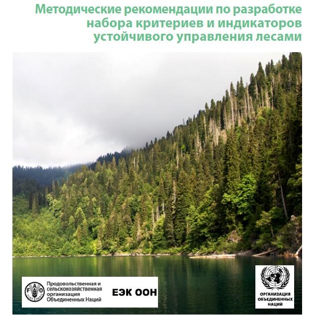 Mетодические рекомендации по разработке набора критериев и индикаторов устойчивого управления лесами