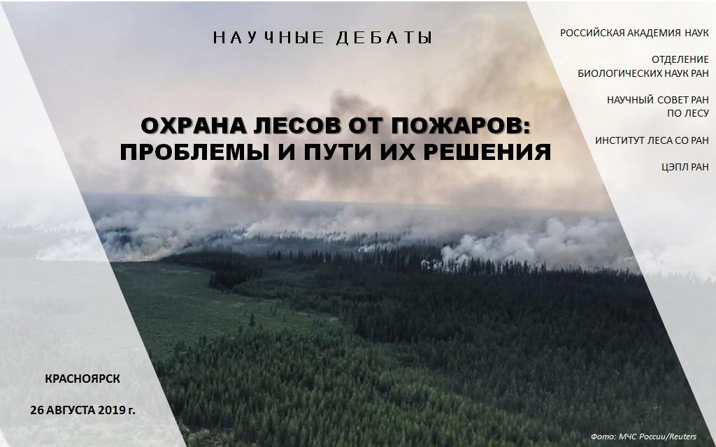 Научные дебаты «Охрана лесов от пожаров»