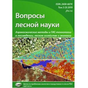 """Новый номер журнала """"Вопросы лесной науки"""""""