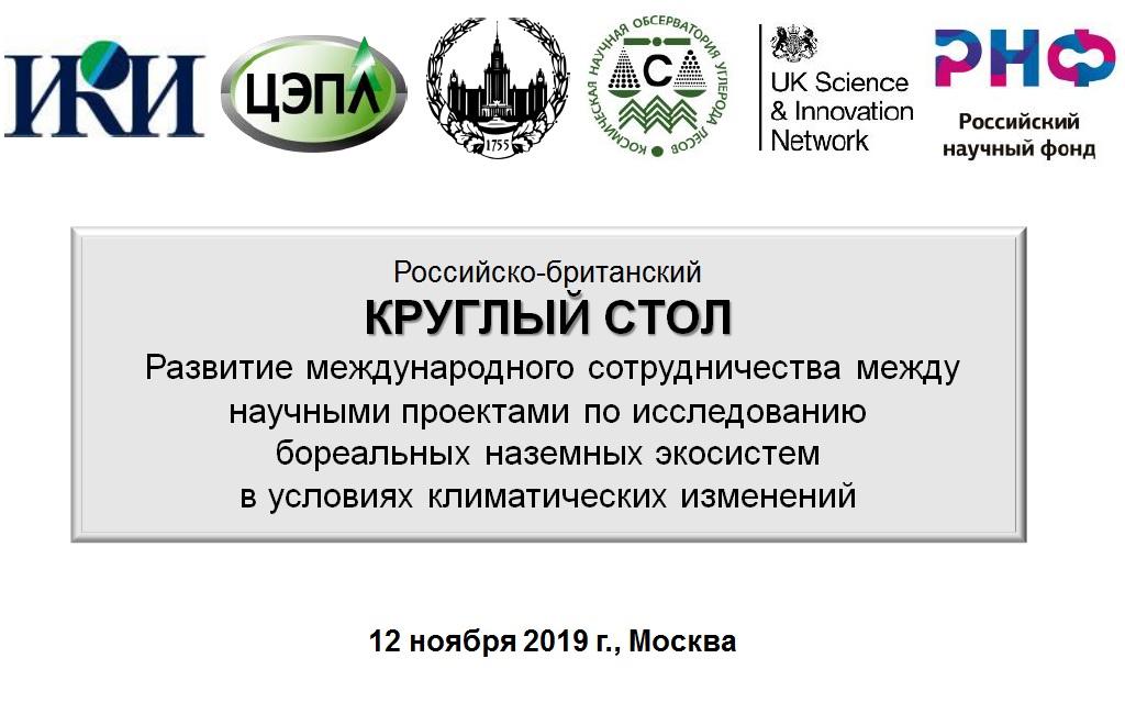 Российско-британский круглый стол по исследованию бореальных наземных экосистем в условиях климатических изменений