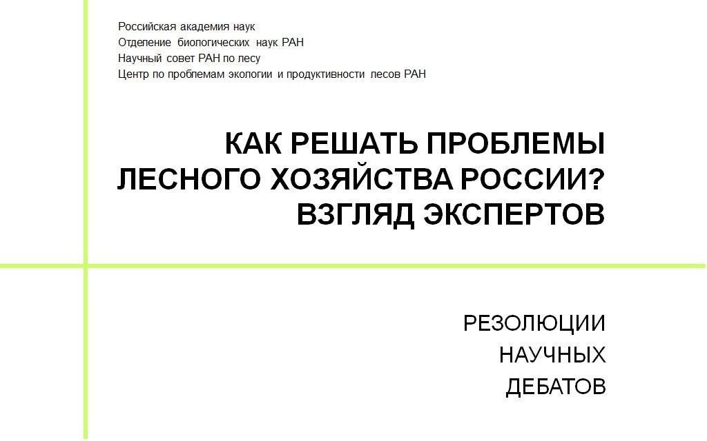 Книга «Как решать проблемы лесного хозяйства России? Взгляд экспертов»
