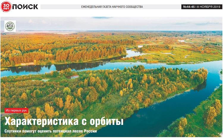 Интервью С.А. Барталева газете «Поиск»
