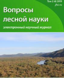 """Новый номер журнала """"Вопросы лесной науки/Forest science issues"""""""