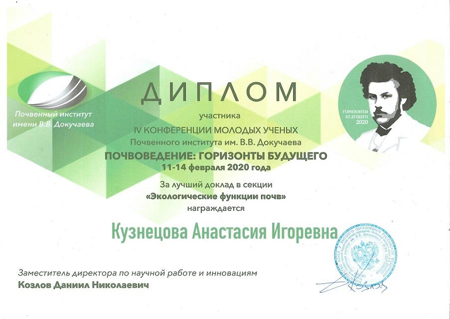 Диплом_Кузнецова_2020