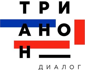 Директор ЦЭПЛ РАН на форуме «Трианонский диалог»
