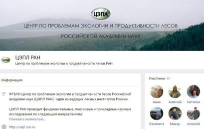 ЦЭПЛ РАН в социальных сетях