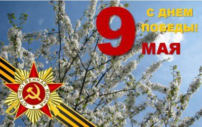 С 75-летием Великой Победы!