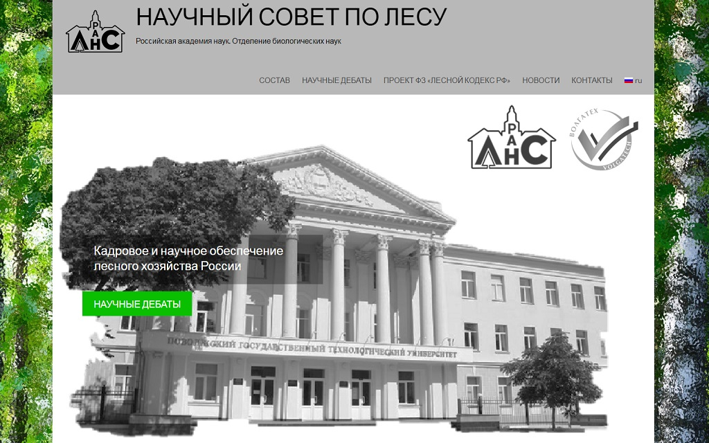 Сайт Научного совета РАН по лесу