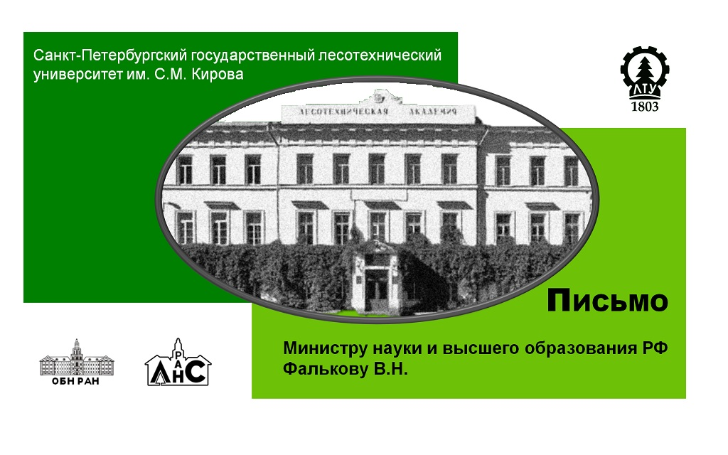 Новости Научного совета РАН по лесу