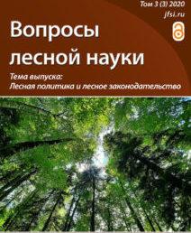 Лесная политика и лесное законодательство РФ