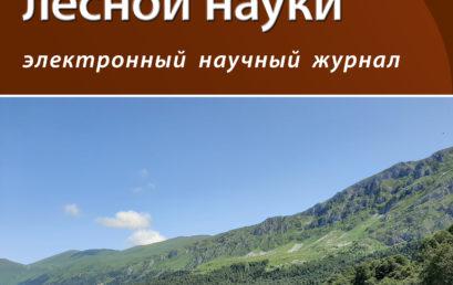 """Девятый выпуск журнала """"Вопросы лесной науки / Forest science issues"""""""