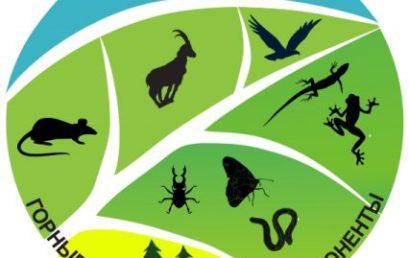 Конференция «Горные экосистемы и их компоненты»