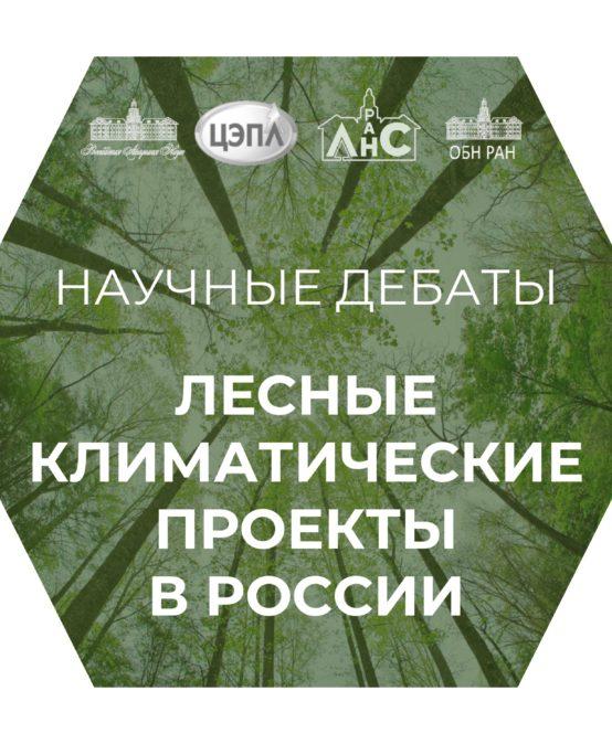 Научные дебаты «Лесные климатические проекты в России»