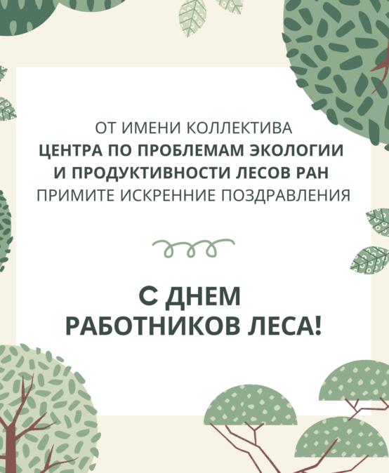 С Днем работников леса!