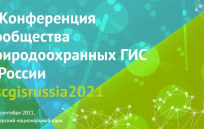 V Конференция Сообщества природоохранных ГИС в России #scgisrussia2021